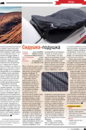 """""""Рубрика ВЕЩЬ!"""" – сидушка-подушка, журнал МОТО эксперт"""