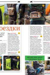 """""""Деловые поездки"""" журнал МОТО эксперт"""
