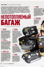 """""""Непотопляемый багаж"""" журнал МОТО, февраль 2015"""