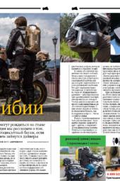 """""""Рубрика ВЕЩЬ!"""" журнал МОТО эксперт, июль 2015"""