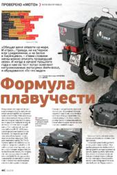 """Формула плавучести"" журнал МОТО, март 2016"